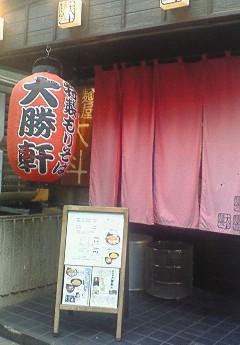 麺屋大斗特製ラーメン