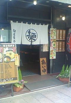 麺屋麦亭 角煮ラーメン