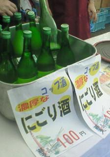 西城酒祭り